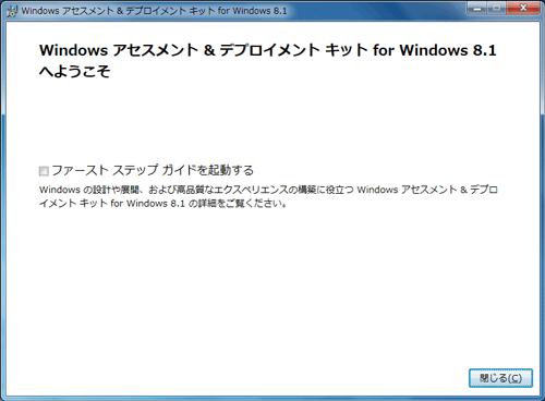 Windows ADKセットアップ完了