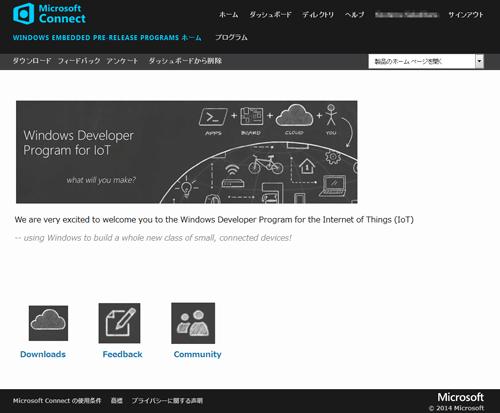 Windows Developer Program for IoT登録ページ