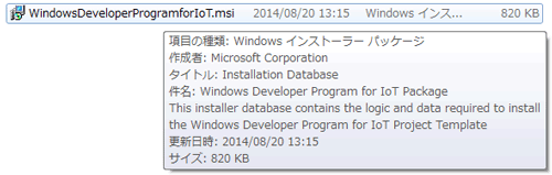 ダウンロードしたWindowsDeveloperProgramforIOT.msi
