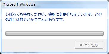Windowsの機能変更の完了までの進行状況表示