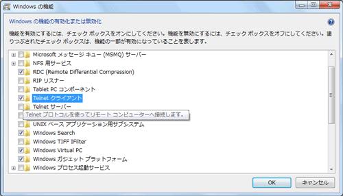 Windowsの機能でTelnetクライアントをチェック