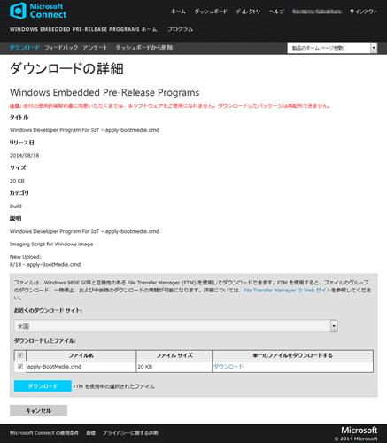 Windows IoTのイメージ展開スクリプトのダウンロード・ページ