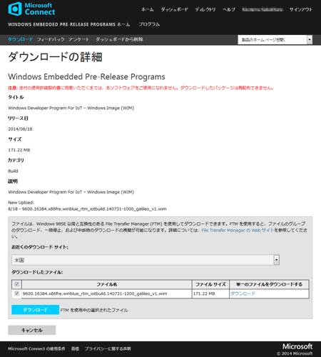 Windows IoT イメージのダウンロード・ページ