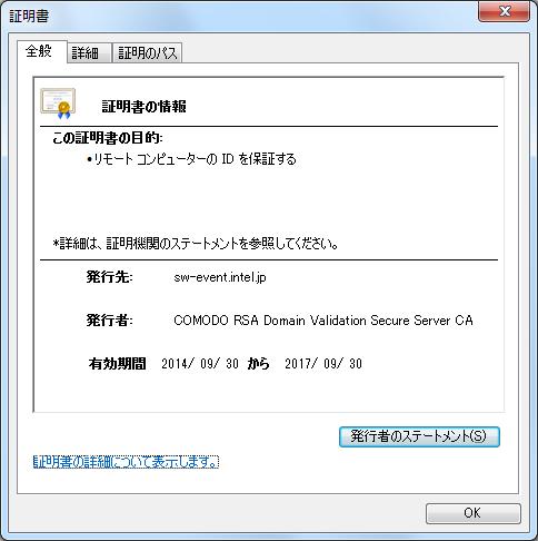 差し替えられたインテル ソフトウェア・カンファレンスの登録ページに使用されている証明書のプロパティ