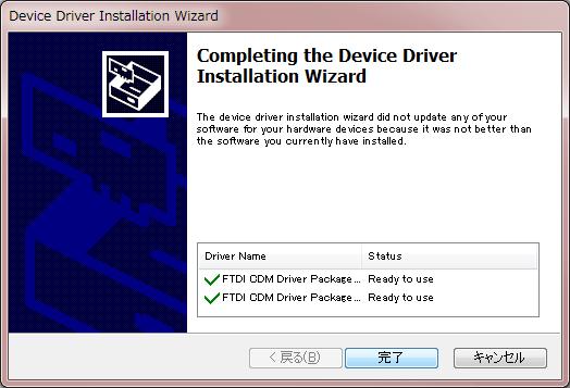 FTDI CDMドライバー インストール 完了ページ