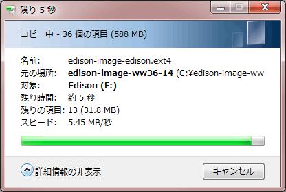 Intel Edison ModuleのeMMCストレージへ更新ファイルをコピー