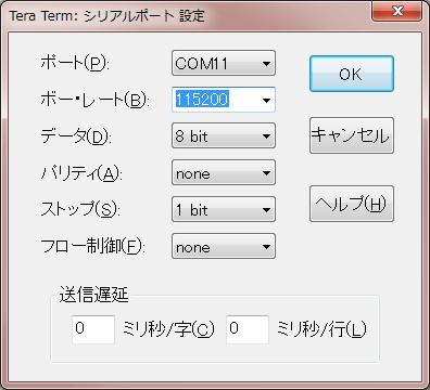 Tera Termのシリアルポート設定ダイアログ