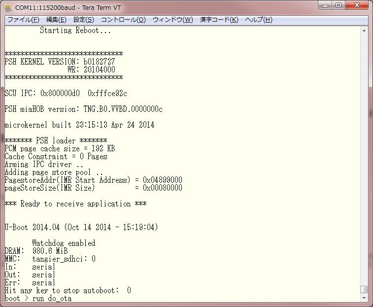「run do_ota」と入力してEnterキーを押します。