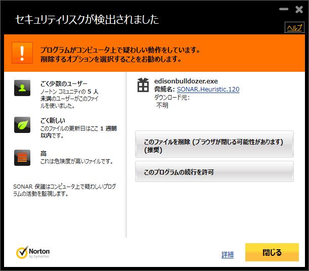 シマンテックのInternet Internet Securityにブルドーザー・アプリがブロックされた際の表示