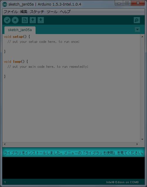 Arduino IDEにライブラリのインストールを完了