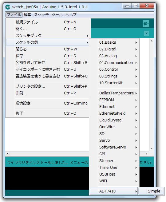 Arduino IDEにADT7410のサンプル・スケッチがインストールされている