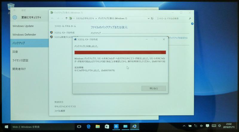 「バックアップと復元 (Windows 7)」で発生するエラー