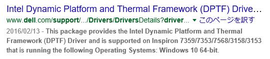 DELLのサイトでIntel DPTFを検索した際の日付