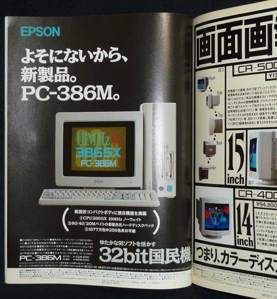月刊ASCII APRIL 1990 No.154に掲載されたEPSON PC-386Mの広告。