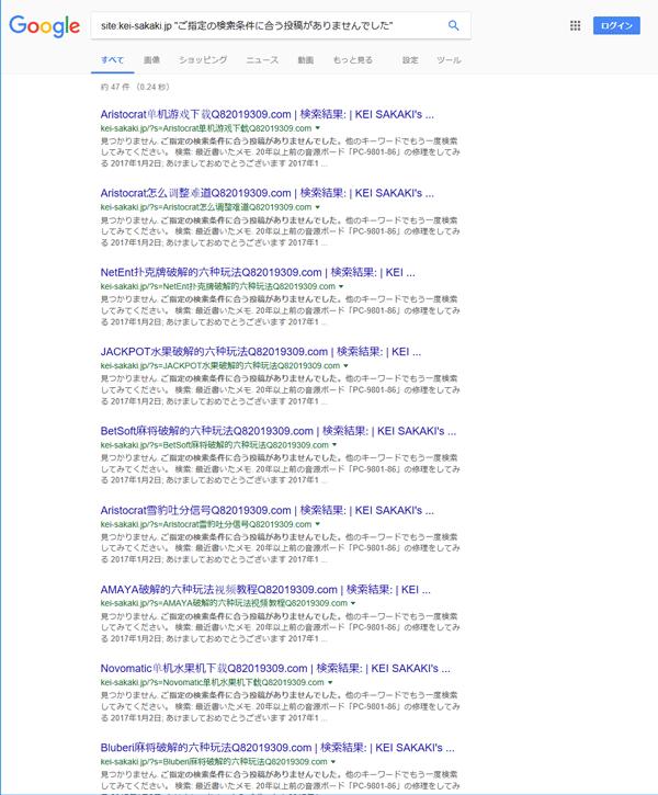 実際に当サイトがGoogle検索に埋め込まれたスパム・ワード
