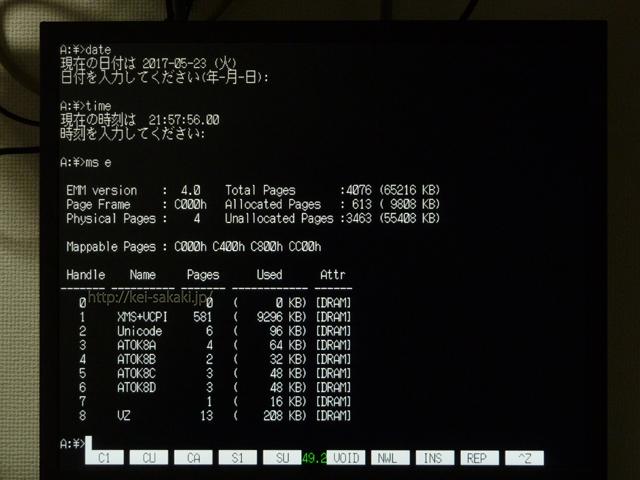 EMSで約64MBの総ページ数を報告する事例