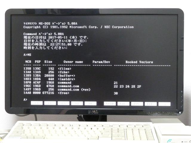 MS-DOSにおいて640KBを超えるメモリーのサポートを報告する事例